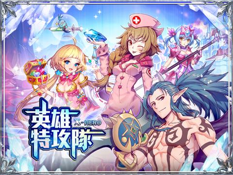 英雄特攻隊 (X-hero) screenshot 6