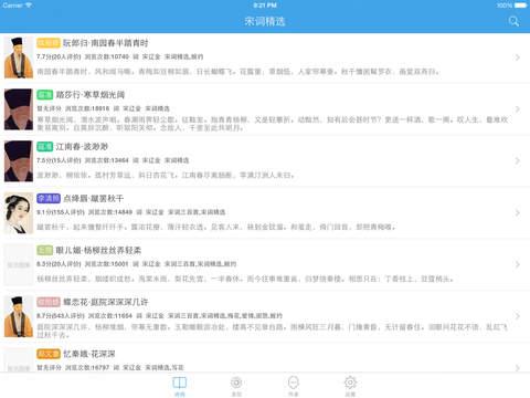 宋词精选 - 诗词名家精华古诗词翻译鉴赏大全 screenshot 6