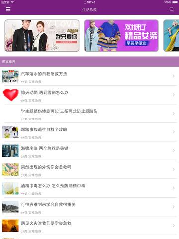 生活急救 - 应急救护小知识大全 screenshot 6