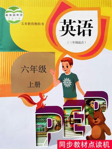 PEP人教版小学英语六年级上册 - 点读机 screenshot 6