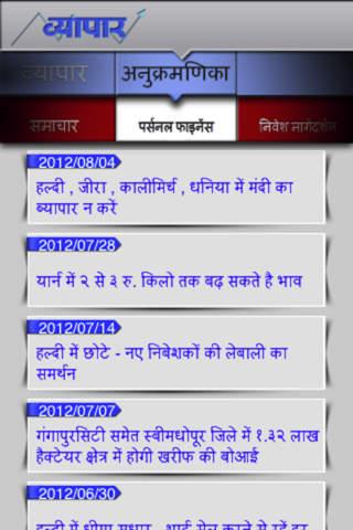 Vyapar Hindi for iPhone - náhled