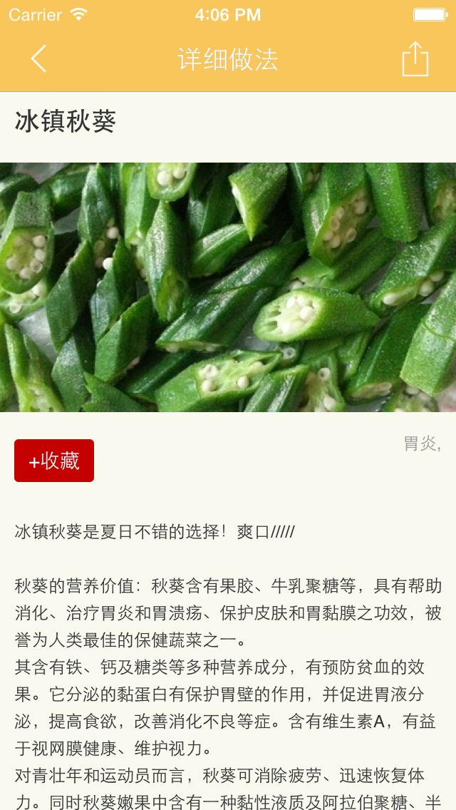 胃炎养生食疗百科 screenshot 4