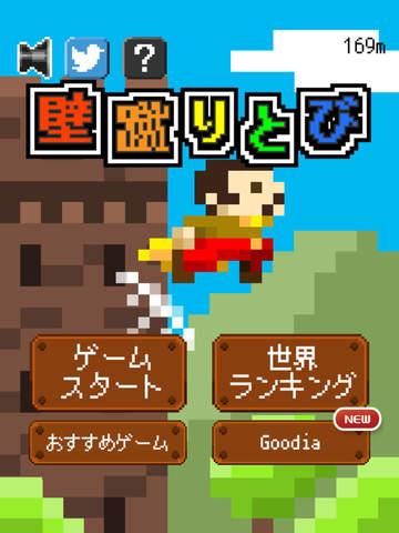 壁蹴りとび screenshot 9