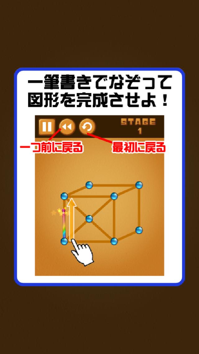 激ムズ一筆書き100 screenshot 4