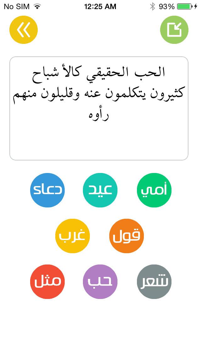خطوط عربية رائعة screenshot 3
