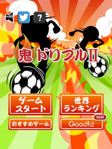 鬼ドリブルⅡ screenshot 9