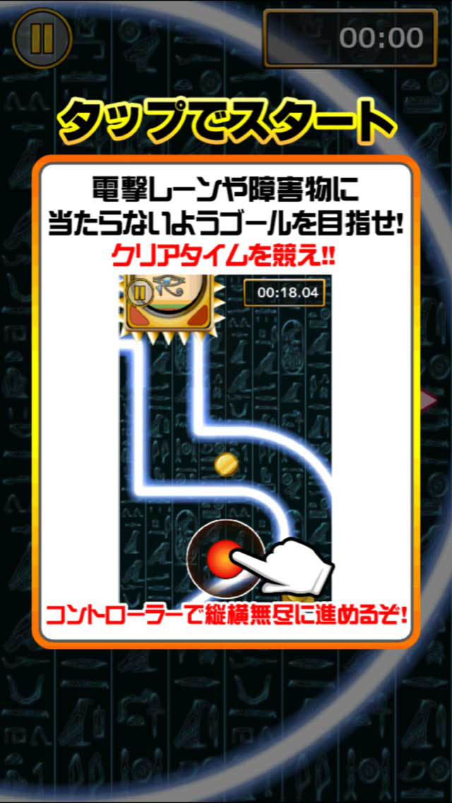 鬼ムズ!イライラ棒 screenshot 5