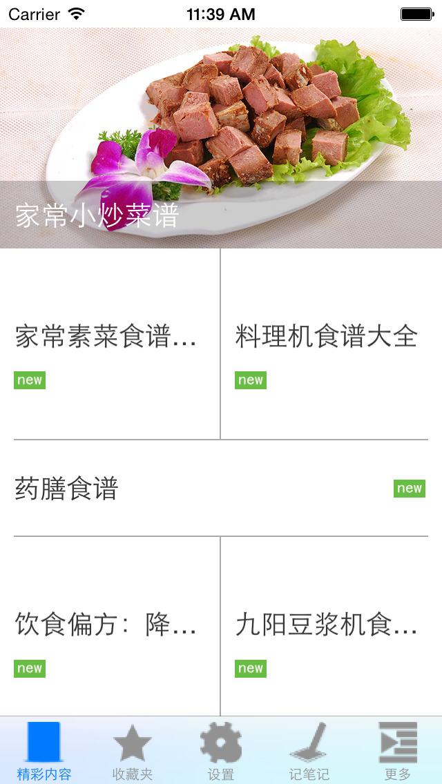 实用菜谱 screenshot 3