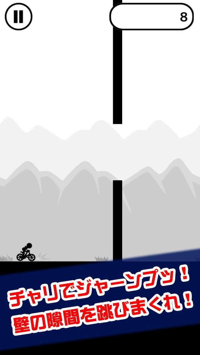 チャリ跳び screenshot 1