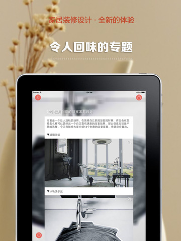 China Home Interior design screenshot 8