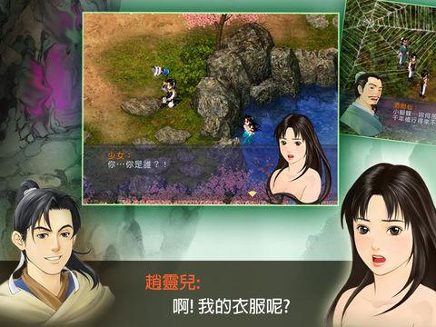 新仙劍奇俠傳(正版單機) screenshot 10