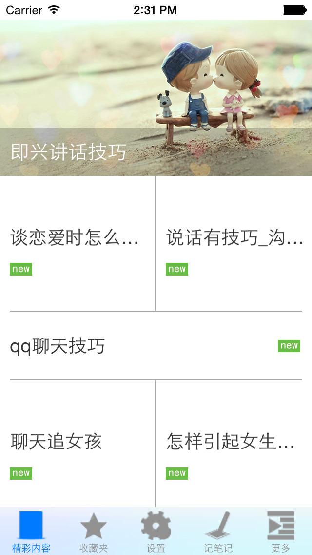 聊天技巧 screenshot 3
