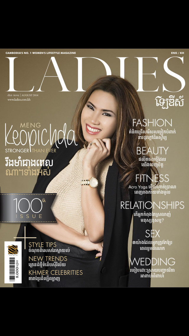 Ladies Magazine Cambodia screenshot 1