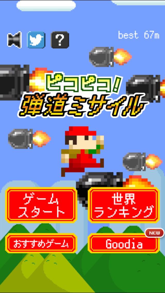ピコピコ!弾道ミサイル screenshot 4