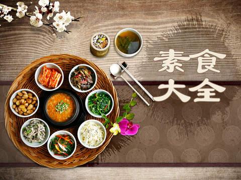 素食大全 - 素食主义营养菜谱 screenshot 6