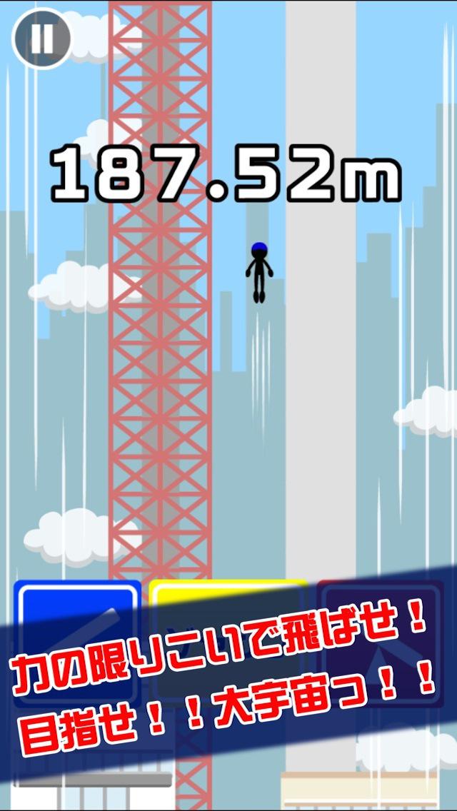 シーソーとび screenshot 2