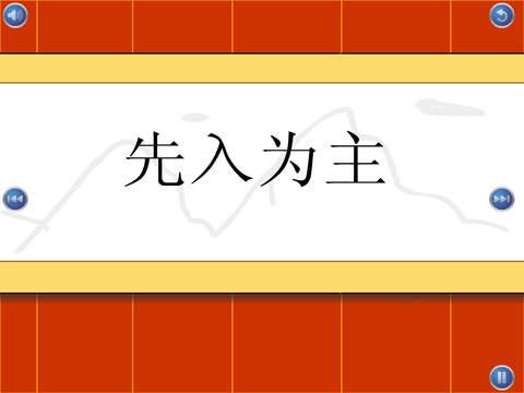 成语故事III 多多学文化 screenshot 8