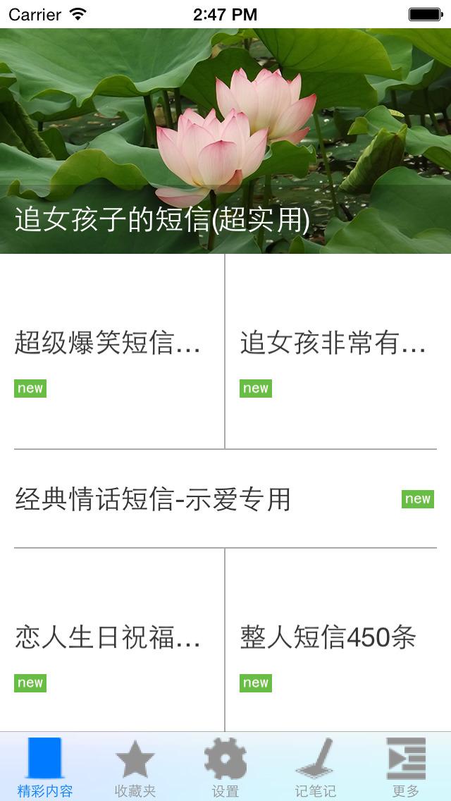 经典短信大全 screenshot 3