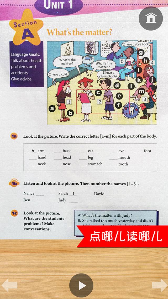 同步教材点读机-人教版新目标初中英语八年级下册 screenshot 2