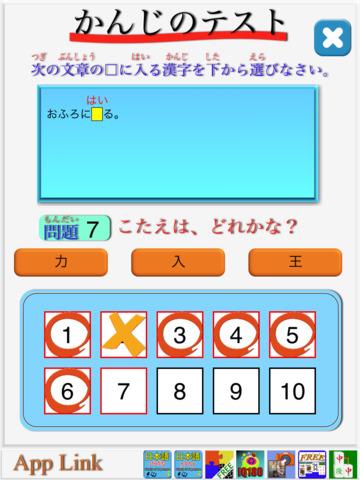 小学5年生の漢字 screenshot 4