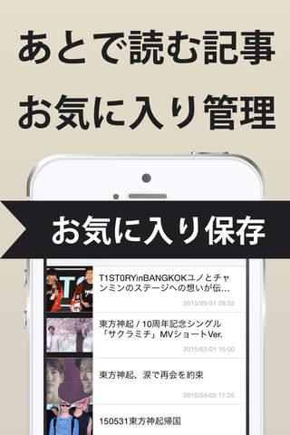 トンペン速報 for 東方神起(TVXQ とうほうしんき) - náhled