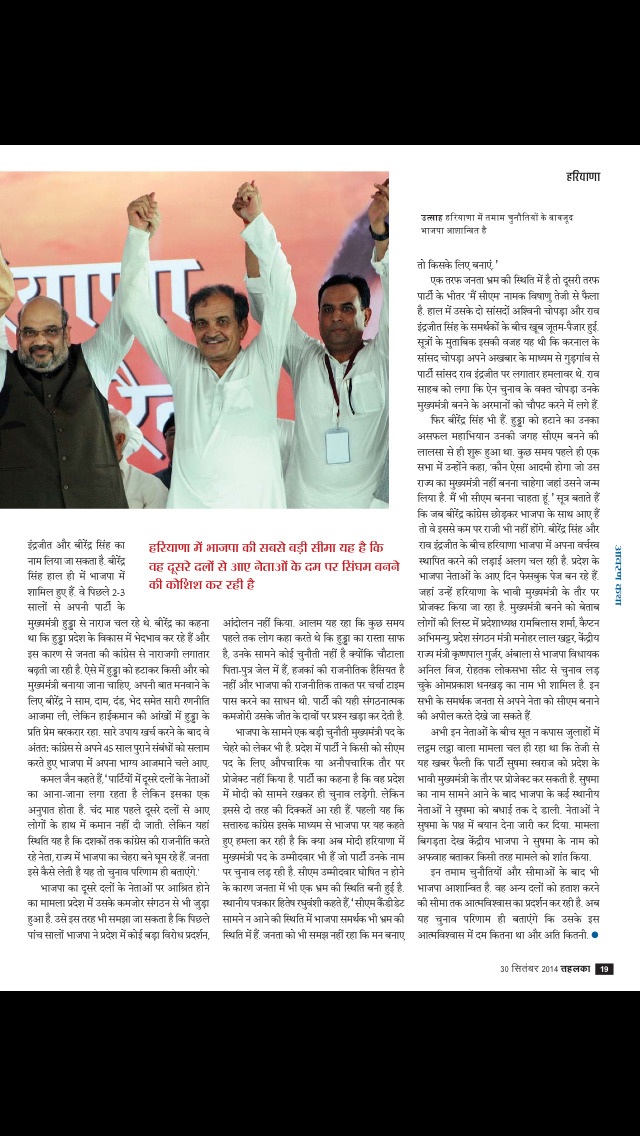 Tehelka Hindi screenshot 2