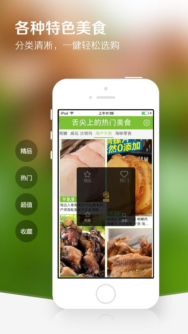 舌尖上的中國熱門美食 screenshot 2