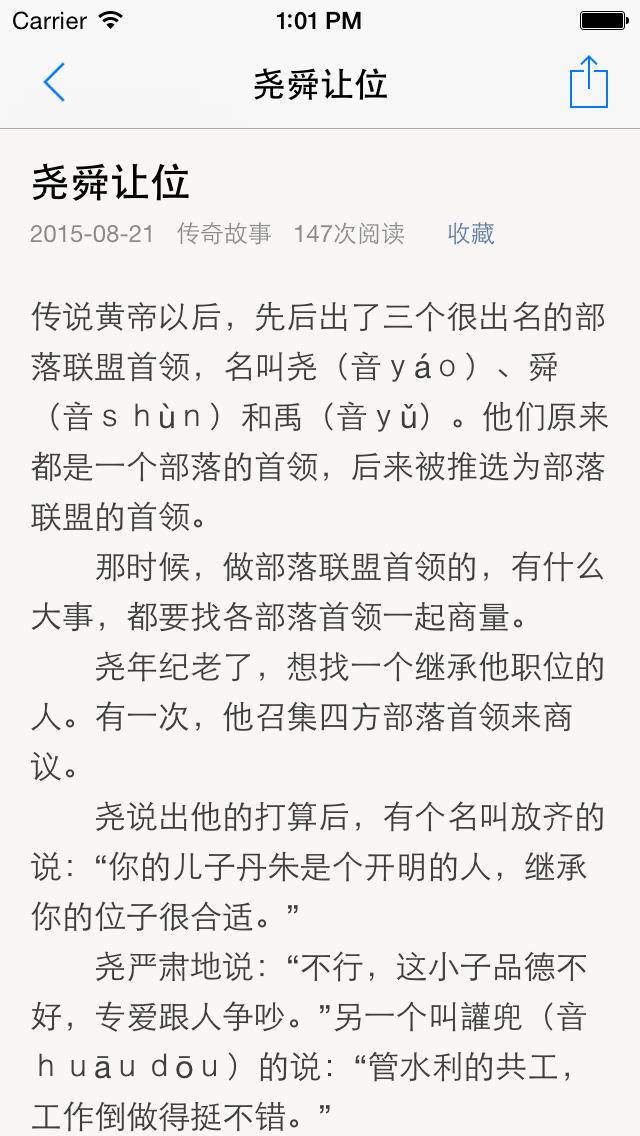 传奇故事大全 - 今古传奇旧闻秘事世间万象全记录 screenshot 5