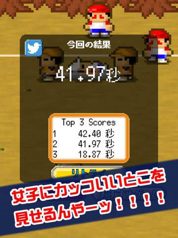 よけるだけドッジボール screenshot 8