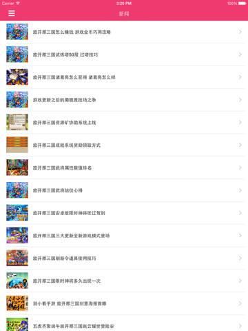 最全攻略 for 放开那三国 screenshot 9