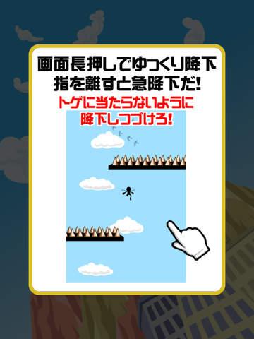 ふんばったら空中でも止まれる! screenshot 10