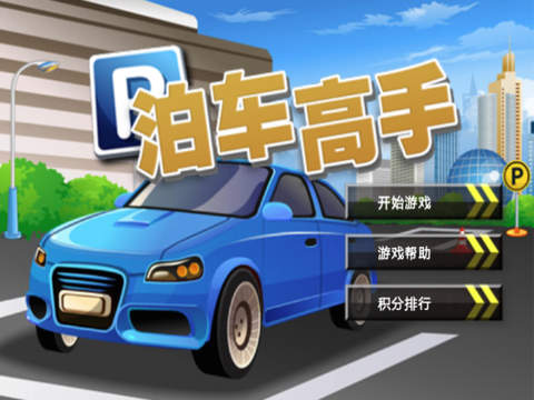 Parking Master - Learn To Drive & Parking screenshot 6