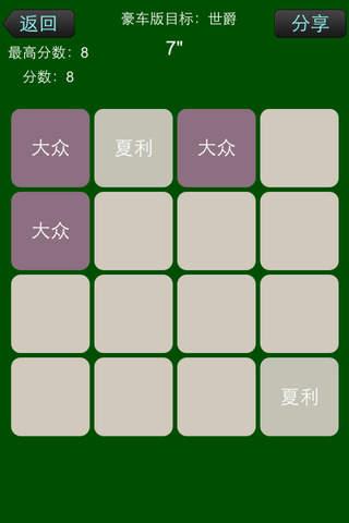 2048-合集,版本最全的2048游戏 - náhled