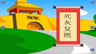成语故事II 多多学文化 screenshot 4