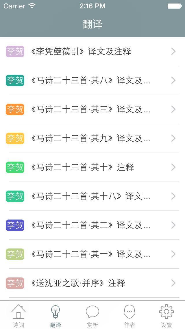 李贺全集 - 诗鬼李贺古诗文全集翻译鉴赏大全 screenshot 3