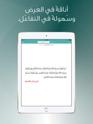 حكمة screenshot 5