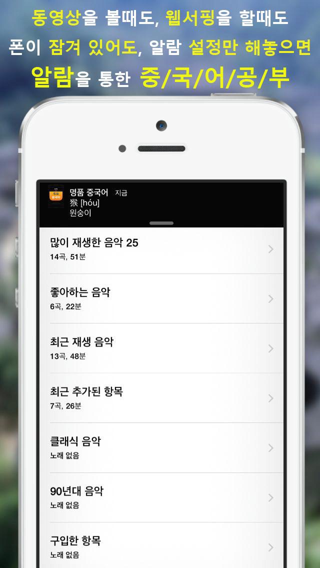 명품 중국어 - 한중, 중한, 듣기평가 모드의 퀴즈(수능, HSK 대비) screenshot 3