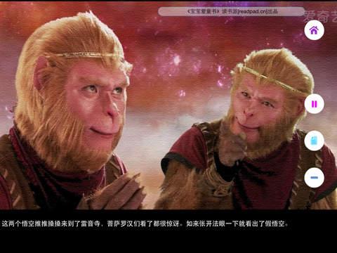 少儿版西游记 - 读书派出品 screenshot 9