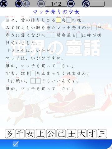 小学5年生の漢字 screenshot 5