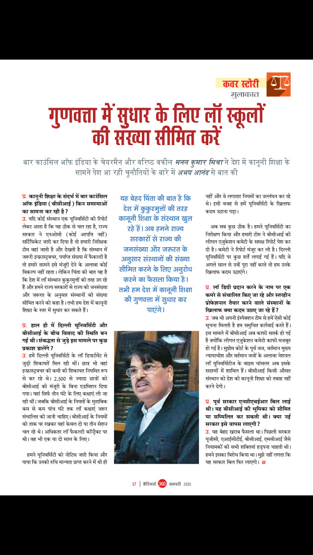 Careers 360 - Hindi screenshot 5