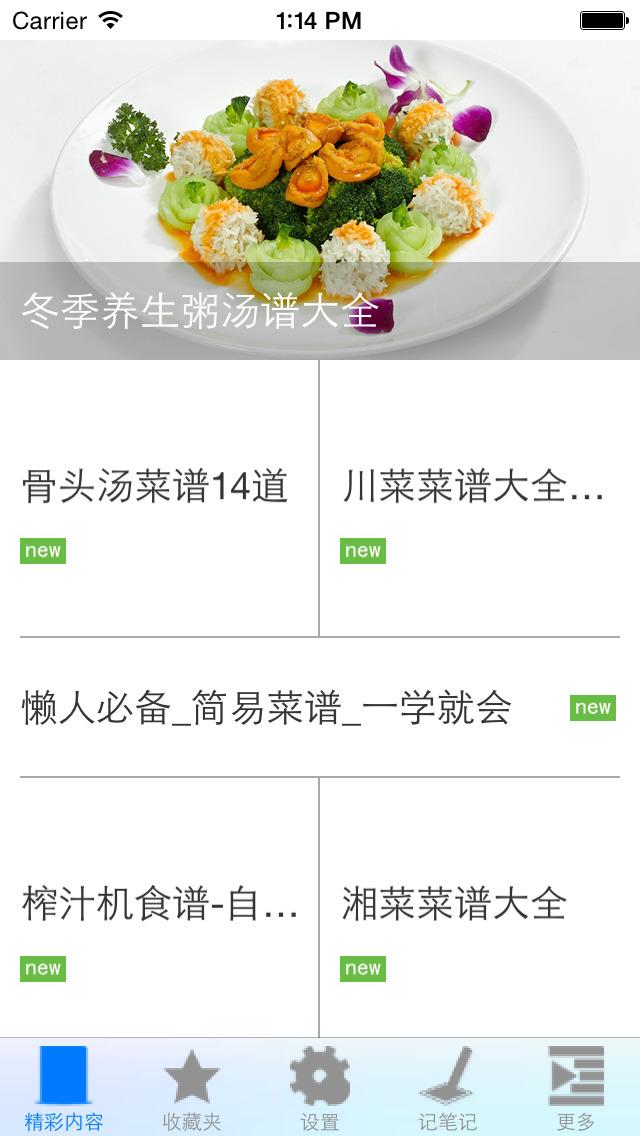 轻松学会做美食 screenshot 3
