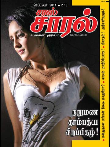 Saras Salil - Tamil screenshot 6
