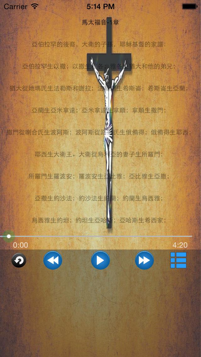 客家聖經 screenshot 1