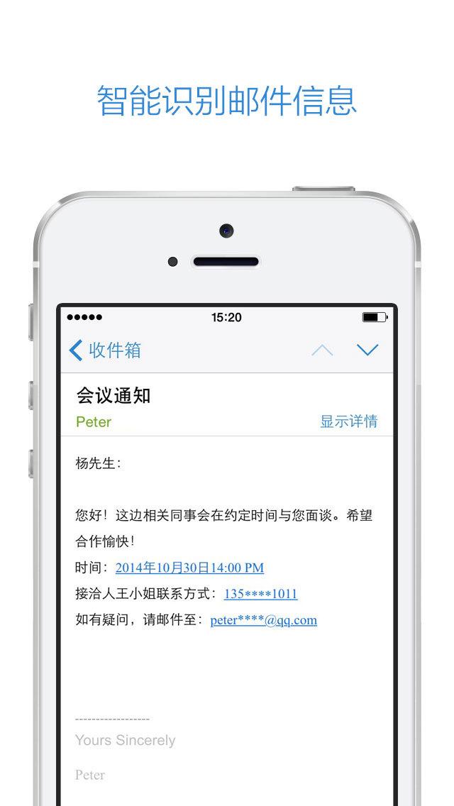 QQ邮箱 screenshot #4