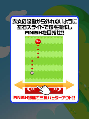 一球入魂! screenshot 10