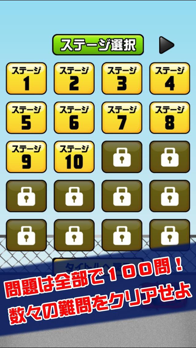 激ムズ納車ゲーム100 screenshot 3