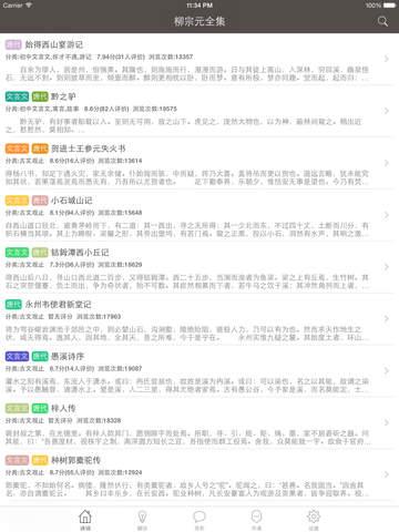 柳宗元全集 - 柳宗元古诗词全集翻译鉴赏大全 screenshot 6