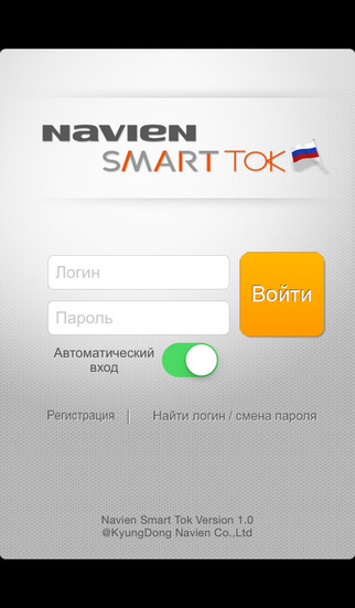 Navien Smart TOK (Russia) screenshot 3