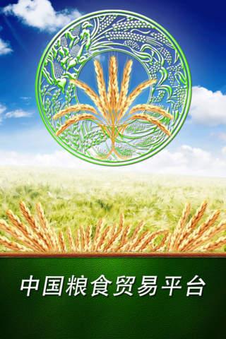 中国粮食贸易平台——网罗天下粮闻粮企 - náhled