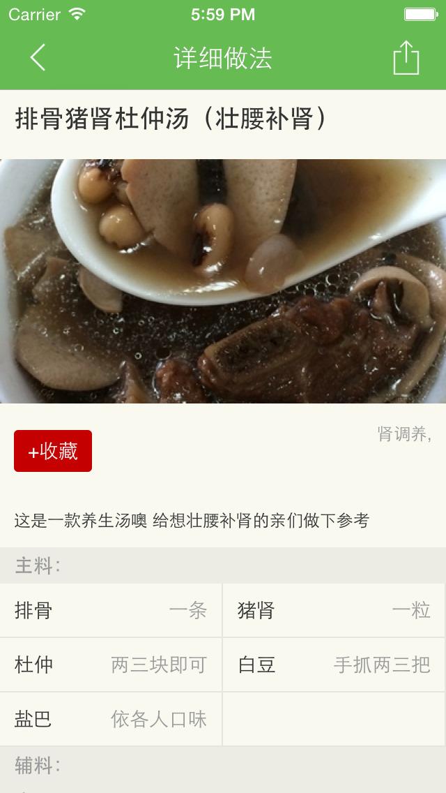 阳痿早泄养生食疗百科 screenshot 3